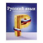 Тетрадь предметная «Предметы», 36 листов в линейку «Русский язык», со справочным материалом, белизна 75%, картонная обложка