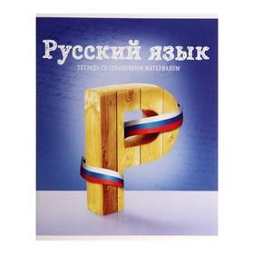 Тетрадь предметная «Предметы», 36 листов в линейку «Русский язык» со справочным материалом, обложка мелованный картон, блок офсет