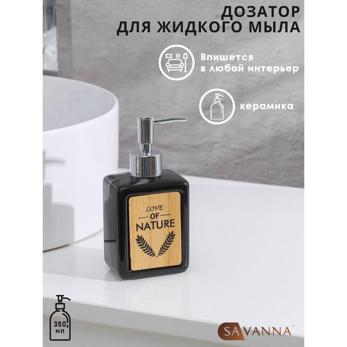 """Дозатор для жидкого мыла """"Природа"""", цвет черный"""