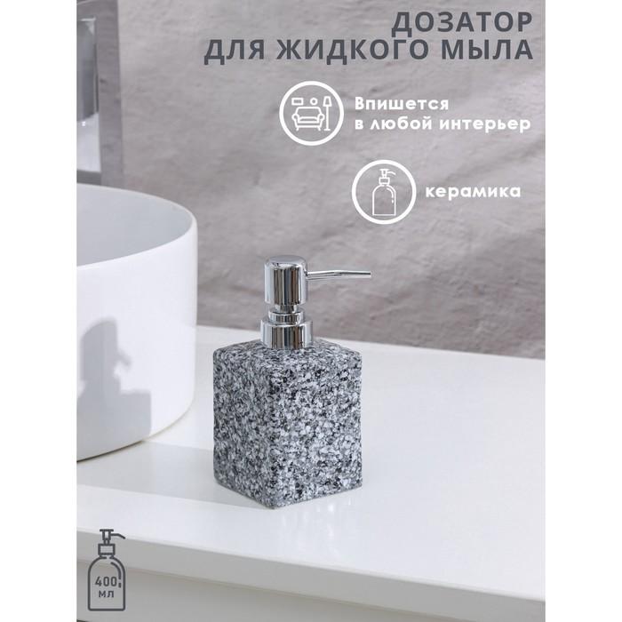 """Дозатор для жидкого мыла """"Гранит"""", цвет серый"""