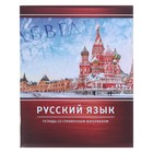 """Notebook subject """"Metal"""", 48 sheets in a line of """"Russian language"""", with reference material, white 75%, cardboard cover"""