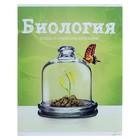 Тетрадь предметная «Предметы», 36 листов в клетку «Биология», со справочным материалом, белизна 75%, картонная обложка
