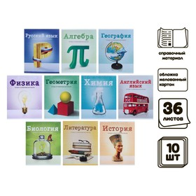 Комплект предметных тетрадей 36 листoв «Предметы», 10 предметов со справочным материалом, обложка мелованный картон, блок офсет