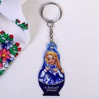 "Keychain matryoshka ""Ornament"", 3 x 6 cm"
