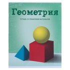 Тетрадь предметная «Предметы», 36 листов в клетку «Геометрия», со справочным материалом, белизна 75%, картонная обложка
