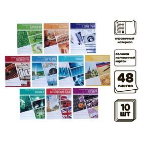 Комплект предметных тетрадей 48 листов «Коллаж», 10 предметов со справочным материалом, обложка мелованный картон, блок офсет