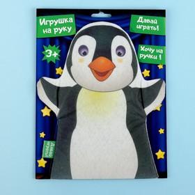 Игрушка на руку «Пингвин»
