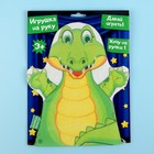 """Toy into the hands of """"Crocodile"""""""