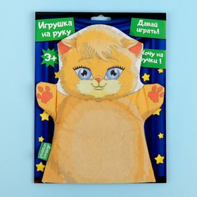 Игрушка на руку «Котёнок»