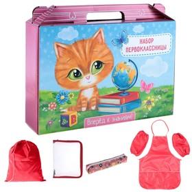 Набор первоклассника Calligrata «Котёнок» для девочки, 24 предмета