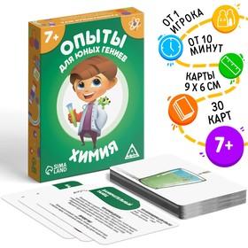 Карточная игра «Опыты для юных гениев. Химия», 30 карточек