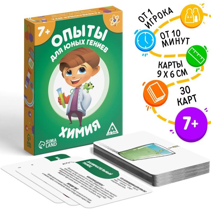 Карточная игра «Опыты для юных гениев. Химия», 30 карточек - фото 105495227