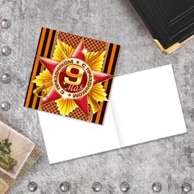 Открытка‒мини «С праздником» красная звезда, 7 × 7 см Ош