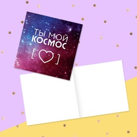 "Card-mini ""You're my space"", heart and stars, 7 x 7 cm"