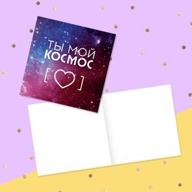 Открытка‒мини «Ты мой космос», сердце и звёзды, 7 × 7 см Ош