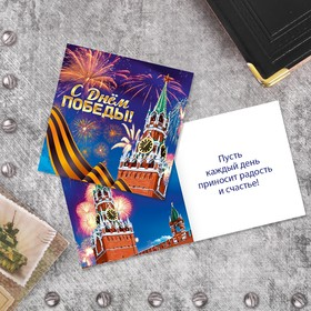 Открытка‒мини «С Днём Победы» Кремль и салюты, 7 × 7 см Ош