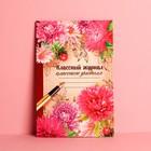 """Card """"class teacher"""" flowers 120х180 mm"""