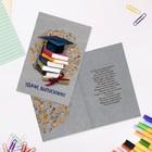 "Postcard ""good Luck, graduate!"" books, 120х180 mm"