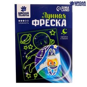 Лунная фреска 'Приключения в космосе' Ош