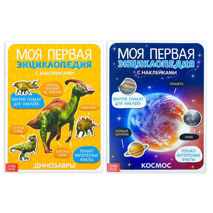 Наклейки «Энциклопедии о динозаврах и космосе», набор 2 шт. по 8 стр., формат А4