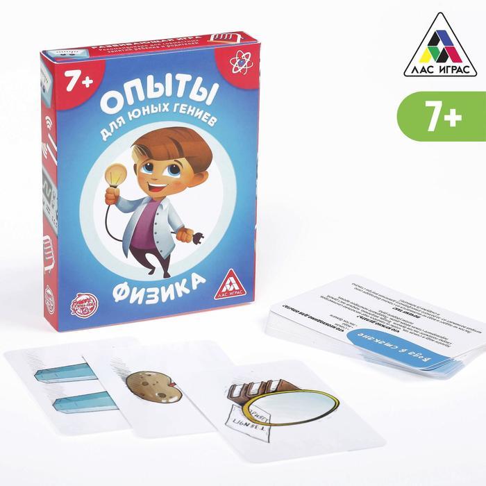Карточная игра «Опыты для юных гениев. Физика», 30 карточек - фото 1006020