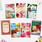 Набор школьных открыток «Учителю» 7 штук