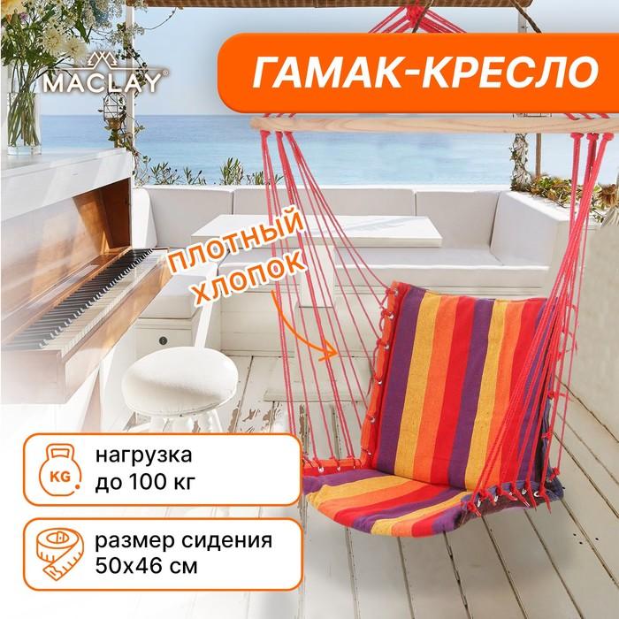 Гамак-кресло со спинкой 50х96 см, хлопок, цвет микс
