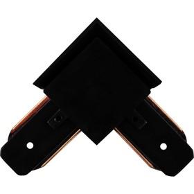 Коннектор угловой для шинопровода LD1001, цвет чёрный Ош