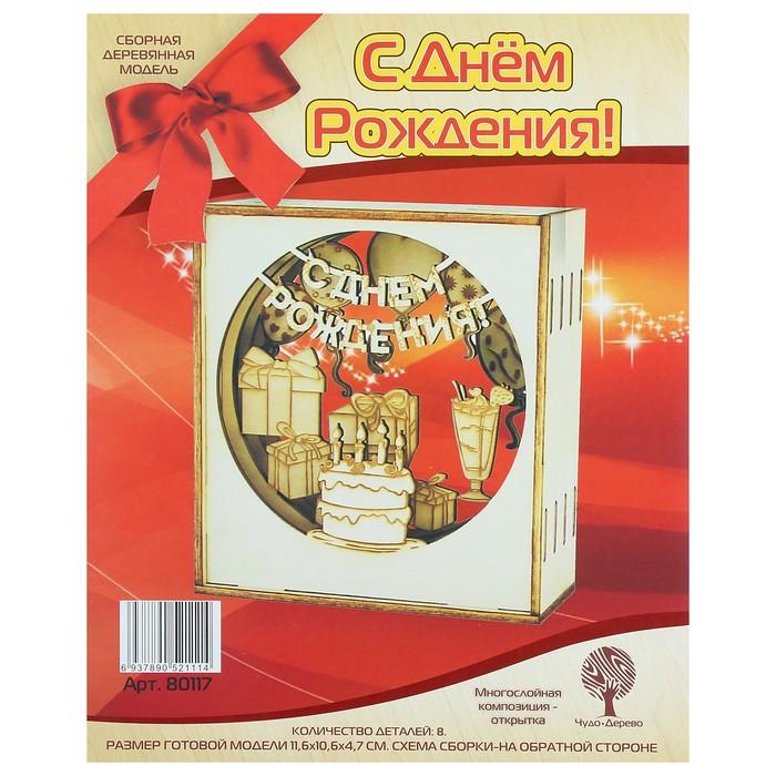 """Конструктор """"С Днём рождения"""" многослойная композиция-открытка"""