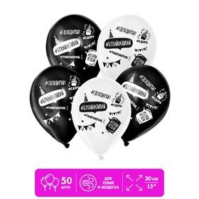 """Шар воздушный 12"""" """"День рождения"""", хештеги, 1 ст., набор 50 шт."""