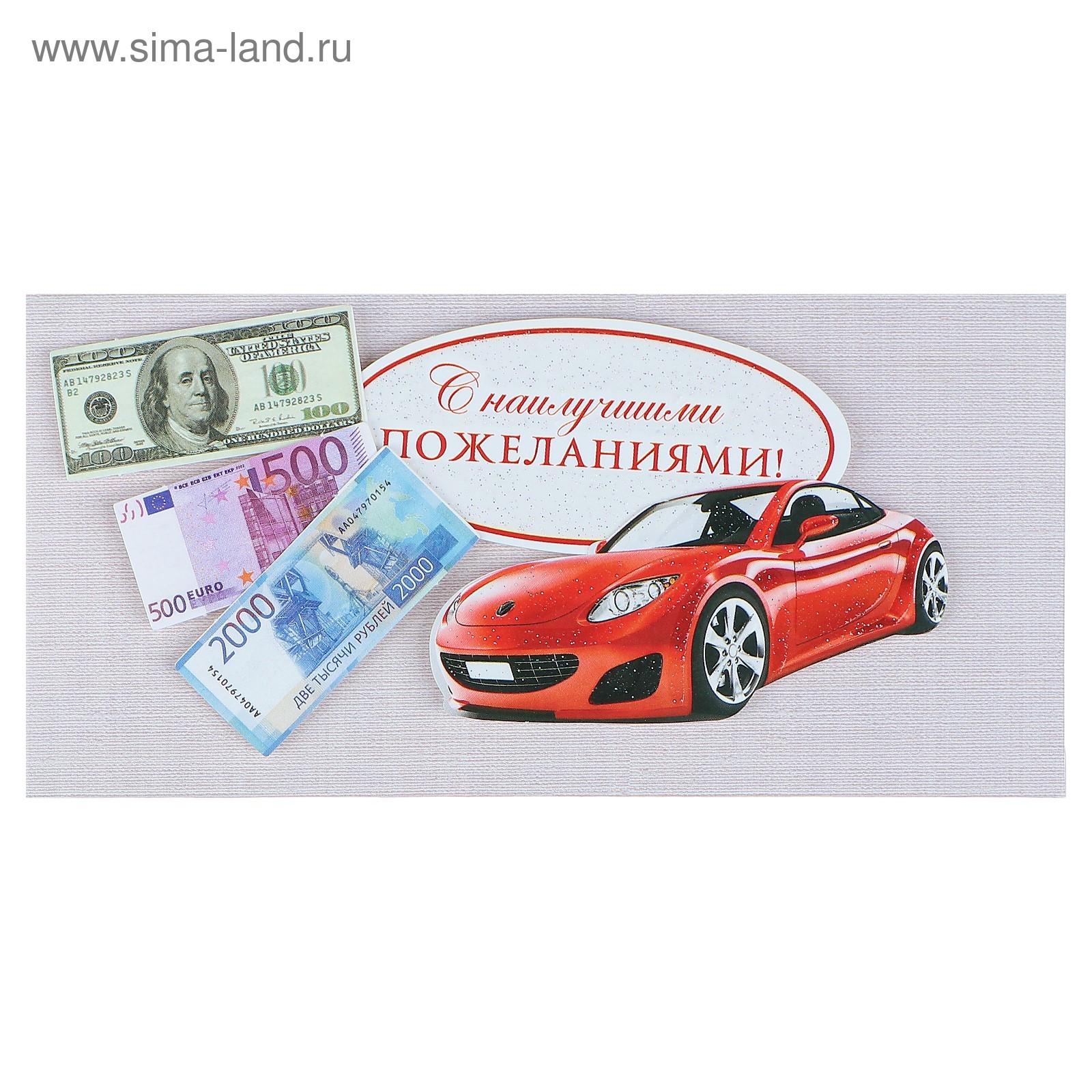 открытки с машинами и деньгами наименованию