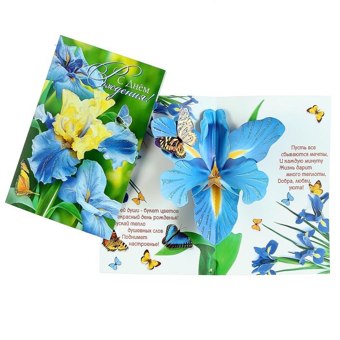 Днем, открытка с днем рождения с цветами ирис
