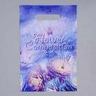 """Пакет """"Цветочная композиция"""", полиэтиленовый с вырубной ручкой 20 х 30 см, 35 мкм"""