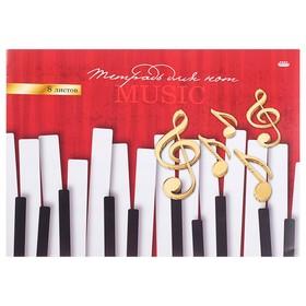 Тетрадь для нот А4, 8 листов на скрепке «Клавиши и ноты», горизонтальная, обложка мелованный картон