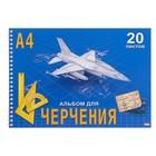 Альбом для черчения А4, 20 листа на гребне «Самолёт», обложка картон, блок 160 г/м²