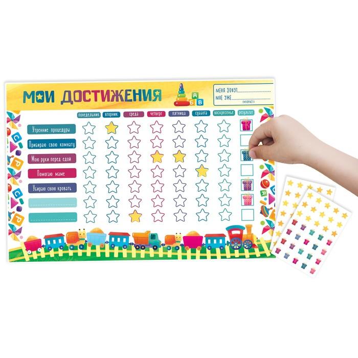Плакат‒мотиватор с наклейками «Игрушки», 29.5 × 21 см