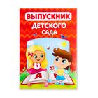 """Папка """"Выпускник детского сада"""""""