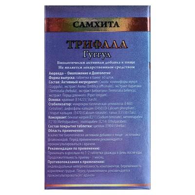 Трифала Гуггул ,Самхита, 60 шт.
