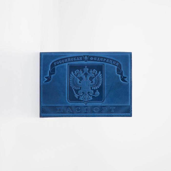 Обложка для паспорта, Герб+ корона, цвет синий