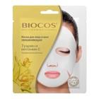 Тканевая маска для лица и шеи BioCos «Увлажняющая», 1 шт.