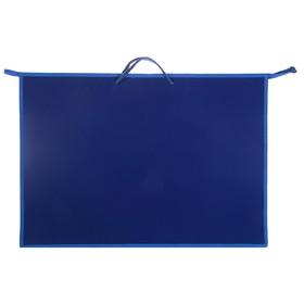 Папка А2, с ручками, пластиковая, молния сверху, 650 х 480 х 50 мм, тёмно-синяя