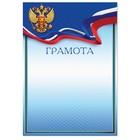 Грамота с РФ символикой, синяя