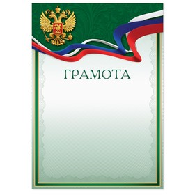 Diploma with Russian symbolism, green