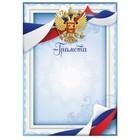 Грамота с РФ символикой, голубая