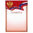 Грамота с РФ символикой, красная