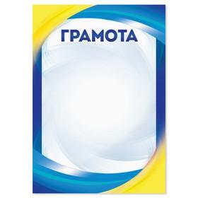 Грамота цветная, синяя, 157 гр.,21 х 14,8 см в Донецке