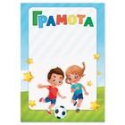 """Diploma of children's sports """"Football"""", 21х14,8 cm"""