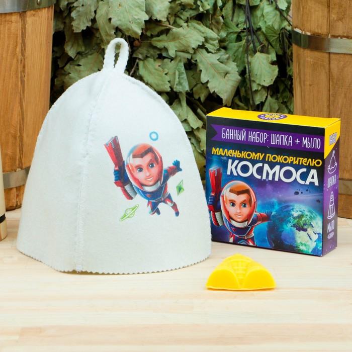 """Набор детский шапка принт и фигурное мыло """"Маленькому покорителю космоса"""""""