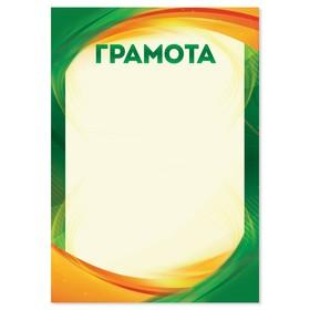 Грамота цветная, зелёно-жёлтая, 157 гр., 21 х 14,8 см в Донецке