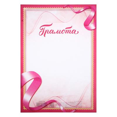 Грамота классическая, розовая